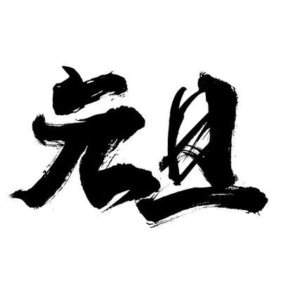 元旦艺术字设计