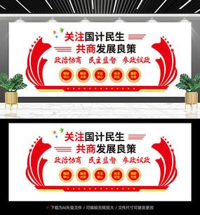 政协之家文化墙设计