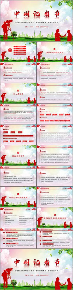 中国记者节致敬新闻工作者PPT
