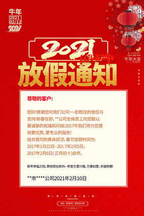 2020新年春节放假通知海报设计