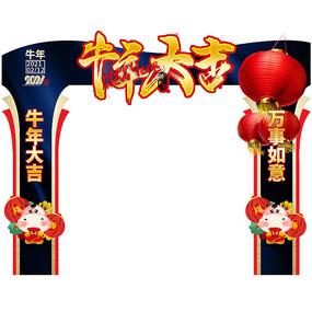 2021春节拱门