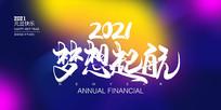 2021梦想启航年会展板