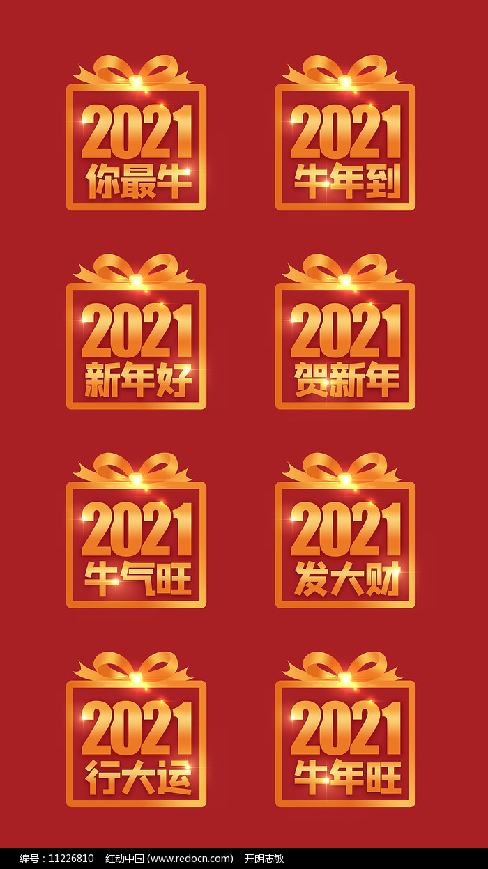 2021牛年创意个性高端祝福语金色艺术字图片