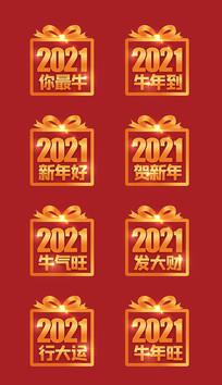 2021牛年创意个性高端祝福语金色艺术字