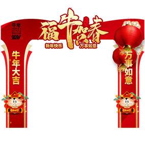 2021牛年春节拱门