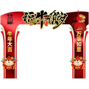 2021牛年春节龙门架