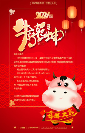 2021牛年新春放假通知海报