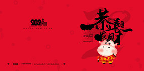 2021牛年喜庆春节恭喜发财横板背景板