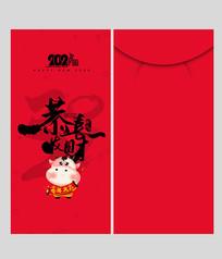 2021牛年喜庆红色恭喜发财红包设计