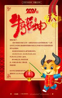 2021牛年元旦春节放假通知模板下载