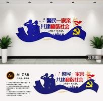 3D公安局社区标语交警警营文化墙