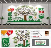 爱心简约大树团队爱心照片风采文化墙