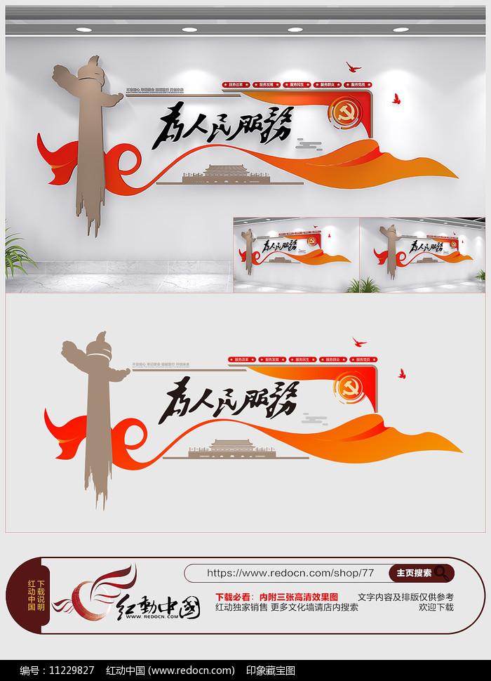 便民服务党建文化墙图片