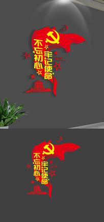 不忘初心牢记使命标语党建文化墙