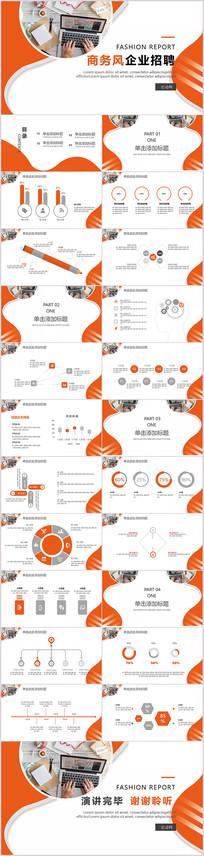 橙色商务风企业招聘竞聘PPT模板