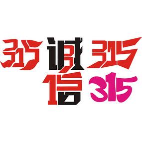 诚信315艺术字体设计