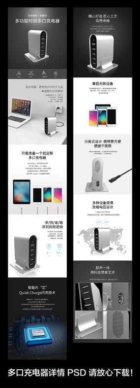 充电器详情页设计