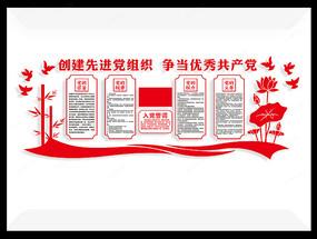创建先进党组织争做优秀共产党员文化墙
