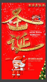 创意个性圣诞节宣传海报