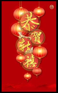 大气2021恭贺新禧春节元旦新年海报