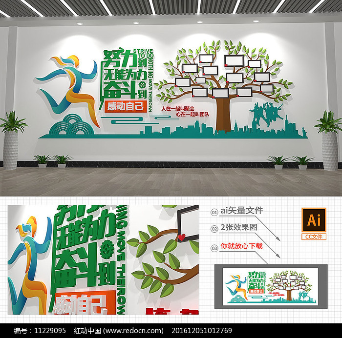 大树创意公司团队员工风采企业文化墙