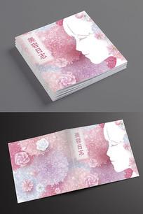 粉色美容宣传册封面设计