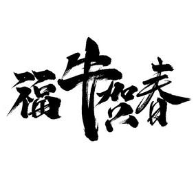福牛贺春书法字体设计