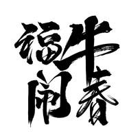 福牛闹春艺术书法字体设计