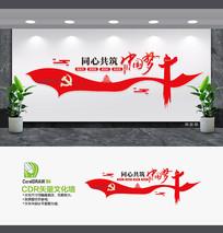 共筑中国梦党建标语文化墙