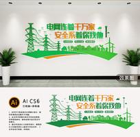国家电网文化墙电力企业文化墙