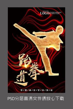 黑金跆拳道设计海报