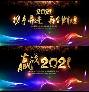 黑金绚丽大气2021企业年会舞台背景展板