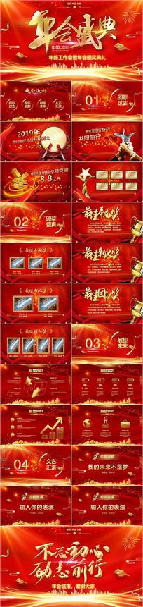 红金视频年会盛典企业工作会颁奖典礼晚会PPT