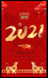 红色2021新年海报元旦海报春节海报