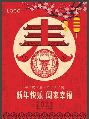 红色简约喜庆2021牛年春节矢量海报
