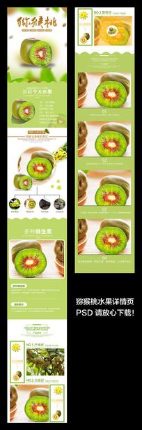 猕猴桃详情页设计