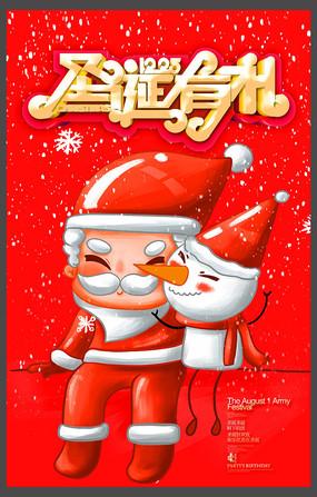 简约红色圣诞节宣传海报设计