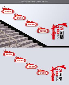 口号标语民族团结党建文化墙楼梯墙
