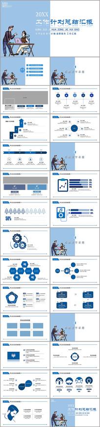 蓝色工作总结工作计划PPT模板