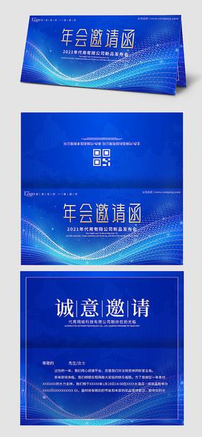 蓝色科技邀请函企业会议邀请函模板