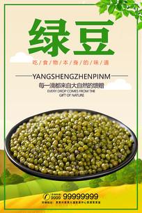 绿豆促销海报
