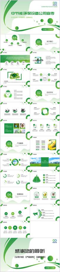 绿色简约风中节能环保设备宣传PPT