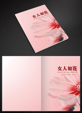 美容画册封面设计