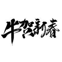 牛贺新春艺术字