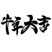 牛年大吉艺术书法字体设计