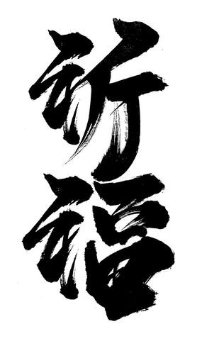 祈福创意字体设计