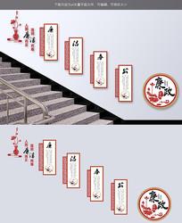 清正廉洁党建廉政文化墙楼梯墙