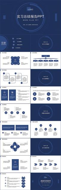 商务风实习工作总结报告PPT模板
