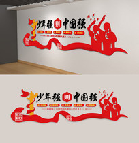 少年强则中国强口号党建文化墙