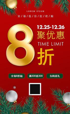 圣诞节8折聚优惠红色时尚促销海报